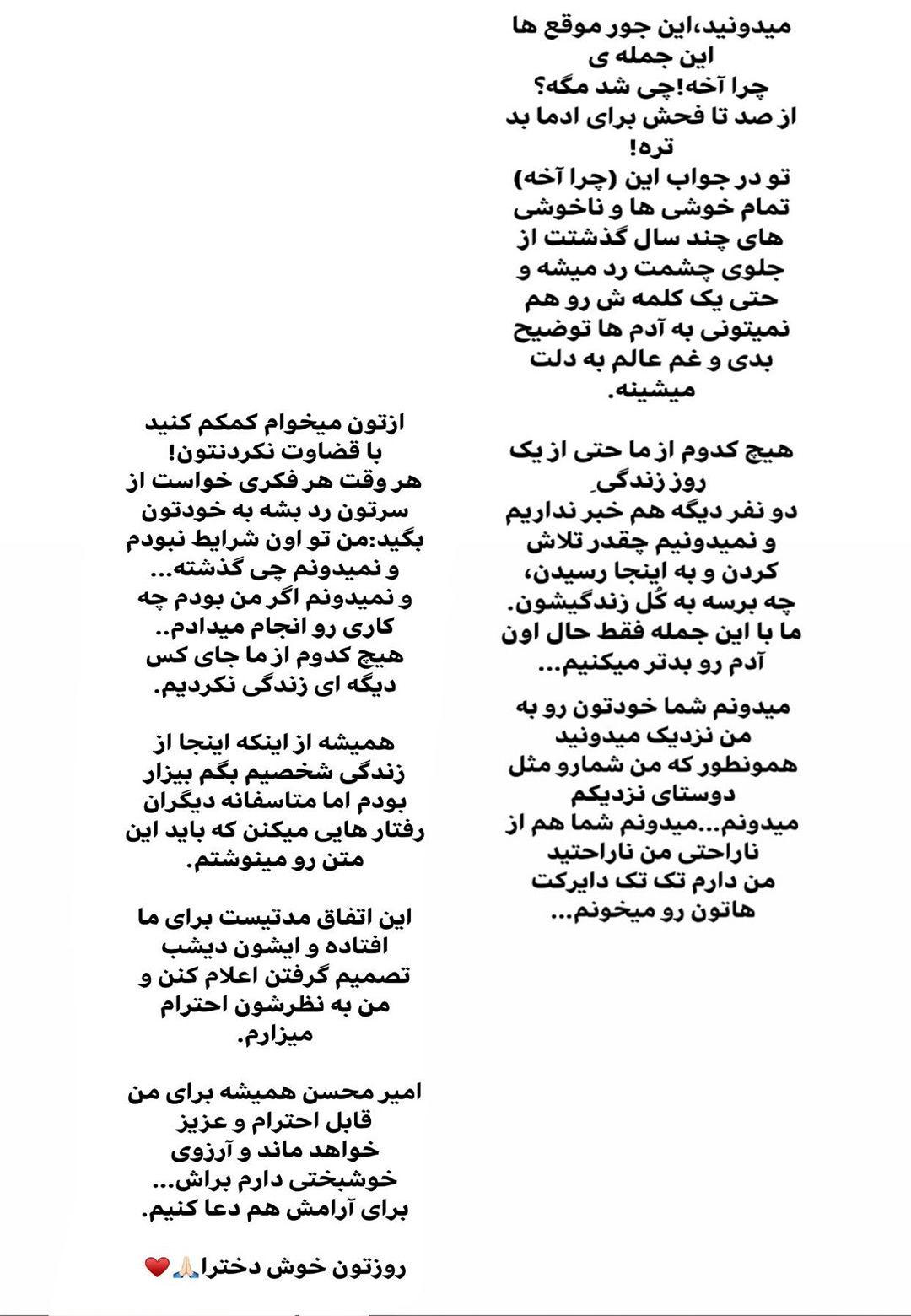 آناشید حسینی