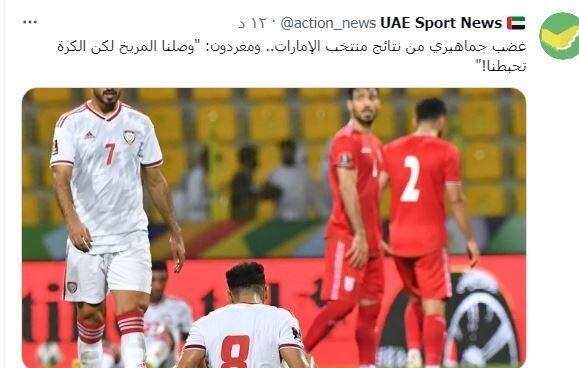 شکست امارات از ایران