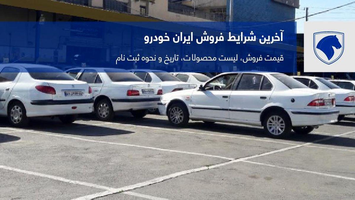 پیش فروش ایرانخودرو/محدودیت جدید بر ثبت نام محصولات ایرانخودرو اعمال شد + جزئیات مهم