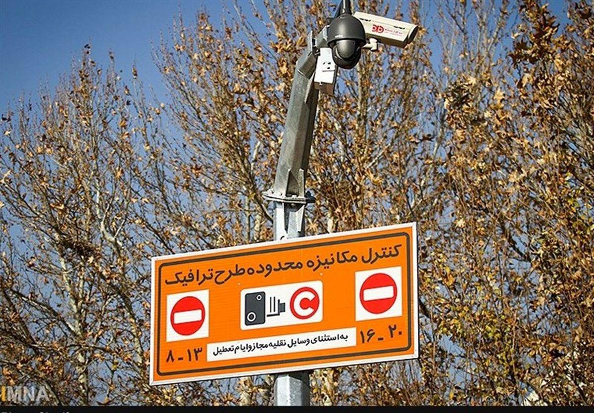 خبرمهم/ طرح ترافیک تهران لغو شد