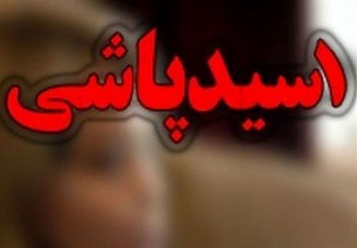 اسیدپاشی در تهران / اوباش همه را ترساندند