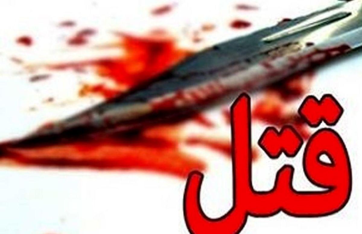 سلاخی دلخراش کارمند دولت +جزئیات مهم از پشت پرده قتل