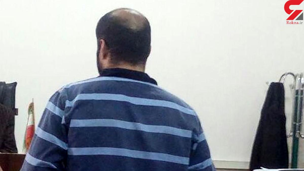 اعترافات هولناک مردی که جنازه زنش را سوزاند! +گفتگو با مرد همسرکش