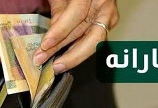 خبر جدید درباره پرداخت یارانه پنهان + جزئیات بیشتر را بخوانید