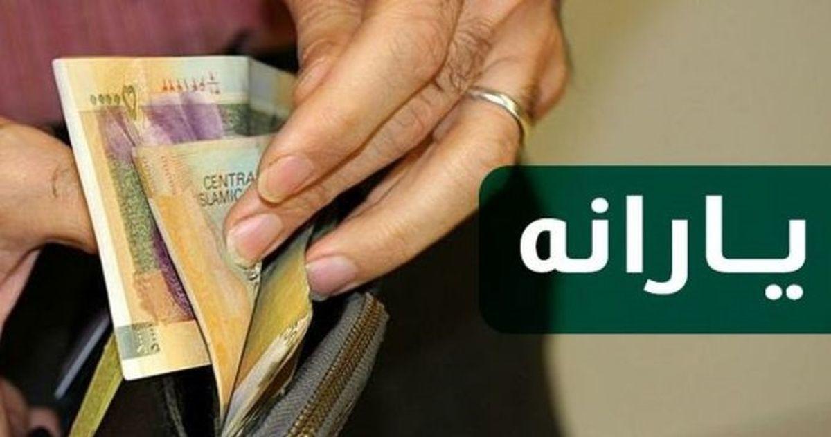 یارانه معیشتی رمضان پرداخت شد | کسانی که دریافت نکردند بخوانند