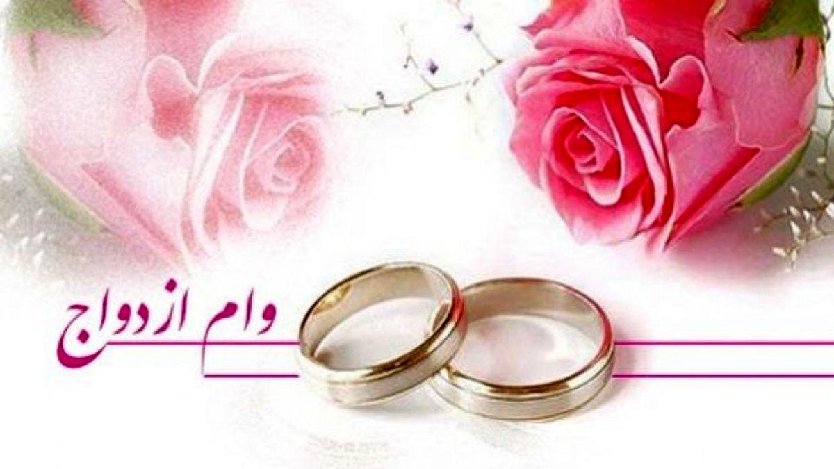 شرایط دریافت وام ازدواج 200 میلیونی اعلام شد+برای دریافت کلیک کنید